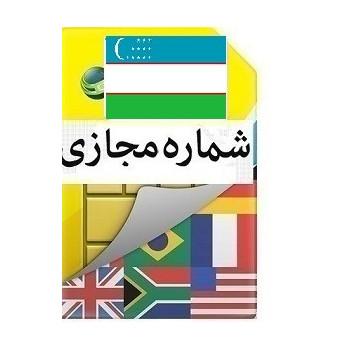 خط  ازبکستان